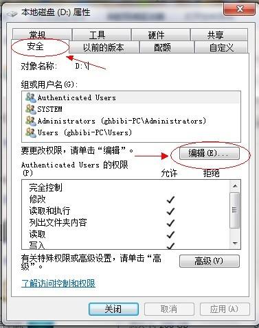 Win7如何共享文件
