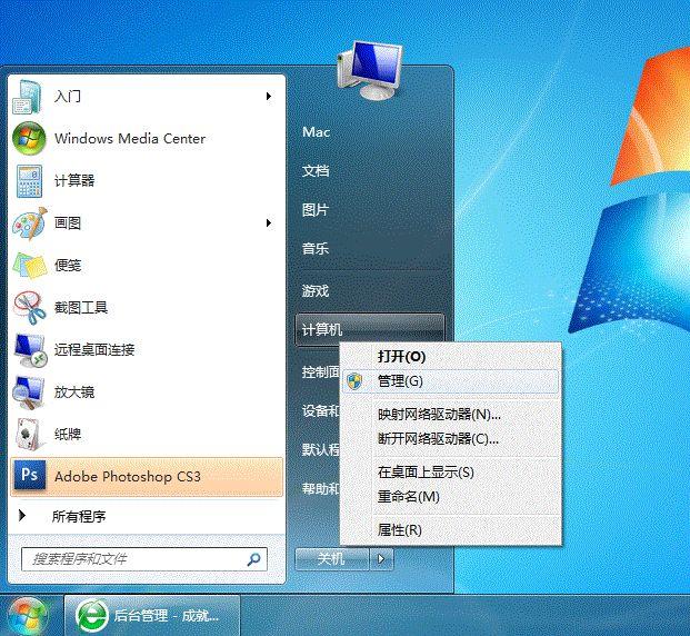Win7局域網共享打印機設置 教程