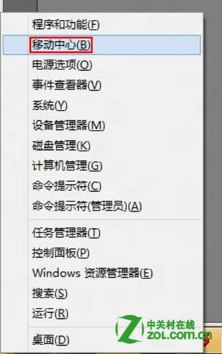 Windows8 移動中心同步中心設置