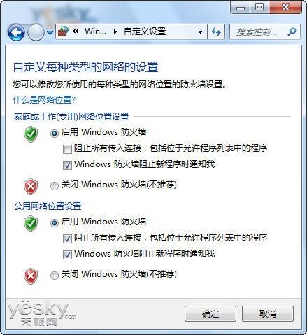 win7防火牆設置,保護你的電腦安全