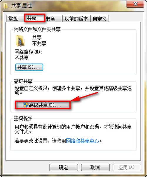 WIN7/XP系統在局域網文件共享設置方法