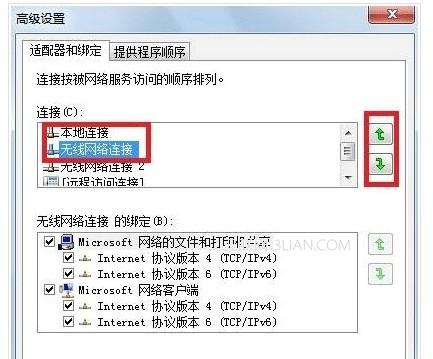 Win7系統下網絡優先級如何進行設置
