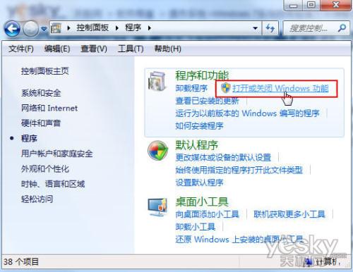 關閉不需要的Win7組件為系統提速