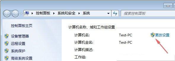 Win7系統和WinXP系統共享互訪設置