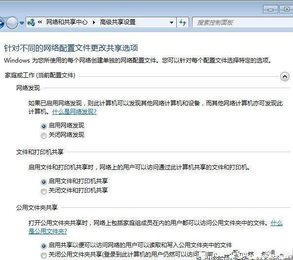 WIN XP/WIN7系統共享互訪技巧[多圖]圖片3