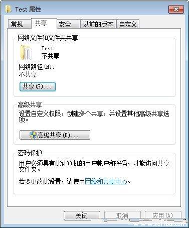 WIN XP/WIN7系統共享互訪技巧[多圖]圖片4