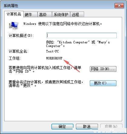 WIN XP/WIN7系統共享互訪技巧[多圖]圖片2