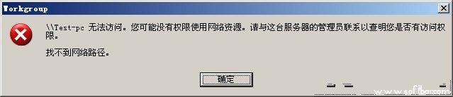WIN XP/WIN7系統共享互訪技巧[多圖]圖片8