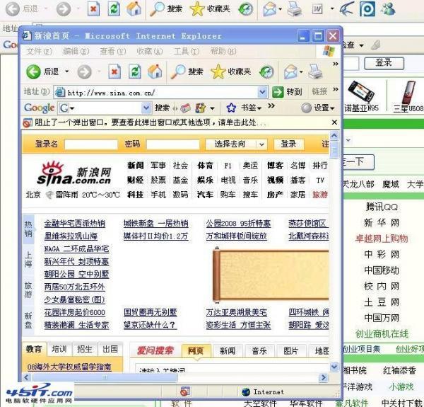 設置網頁全屏方法 打開網頁不是全屏