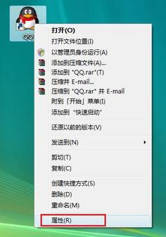 QQ在Vista下藍屏的臨時解決方案