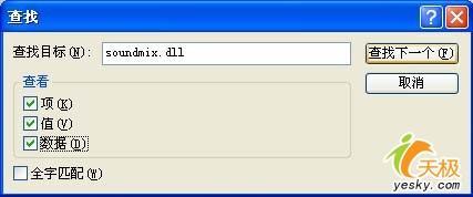 對症下藥讓Windows系統擺脫加載項錯誤(2)