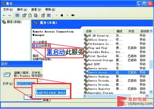如何解決windows7系統無法創建遠程連接管理服務問題?