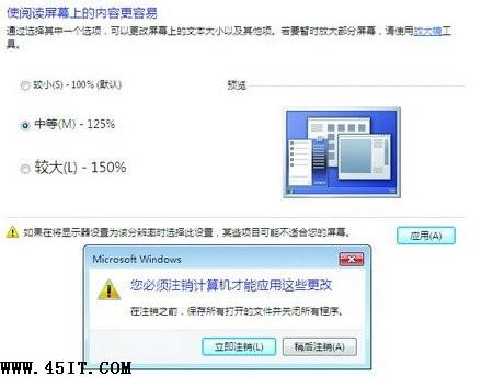 Windows7系統常見故障