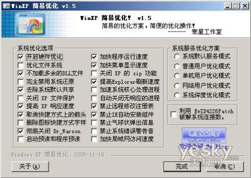提高運行速度 教你一步一步優化XP系統1