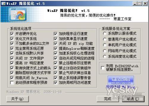 提高運行速度 教你一步一步優化XP系統3