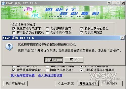 提高運行速度 教你一步一步優化XP系統28