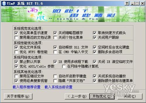 提高運行速度 教你一步一步優化XP系統27