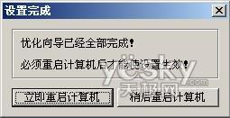 提高運行速度 教你一步一步優化XP系統26