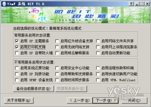 提高運行速度 教你一步一步優化XP系統24