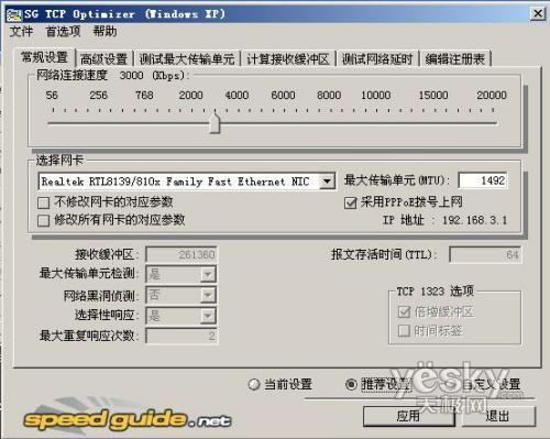 提高運行速度 教你一步一步優化XP系統34