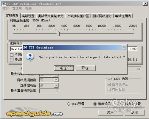提高運行速度 教你一步一步優化XP系統36