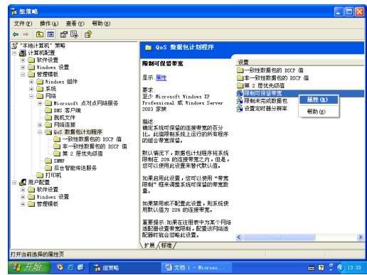 討回Windows XP私扣網速資源