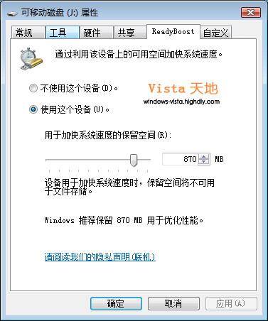 Vista中用ReadyBoost為系統提速