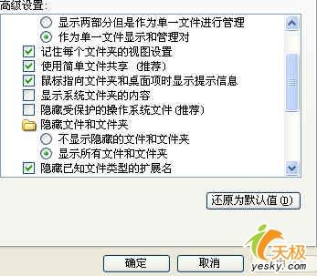 XP中調整Thumbs.db文件加快圖片預覽速度