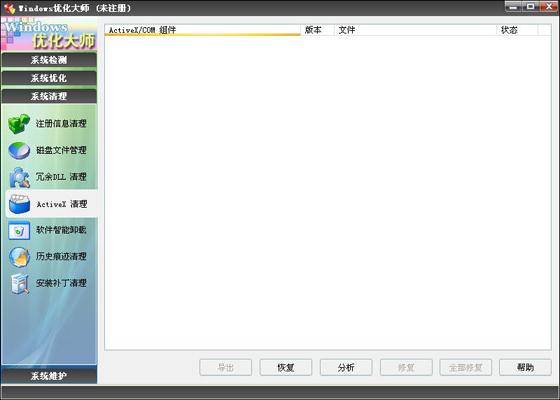 優化大師ActiveX清理