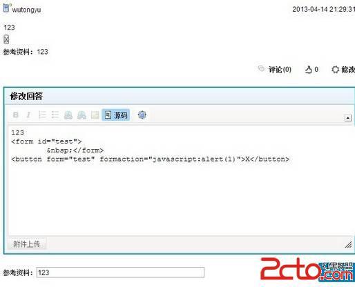 phpcms問答某模塊存儲型xss