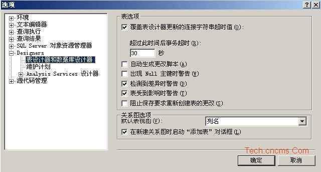 解決sql server 2008 不允許保存更改