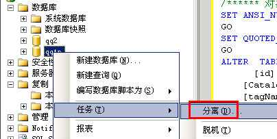 SQL SERVER數據庫日志清空圖文教程