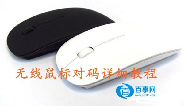 無線鼠標不能用 無線鼠標/鍵盤對碼方法演示