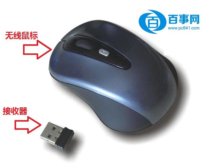 無線鼠標 接收器 無線鼠標對碼模式設置方法