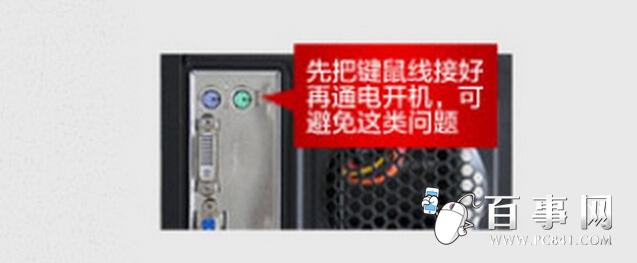 開機鼠標鍵盤無反應 鼠標鍵盤失靈解決辦法