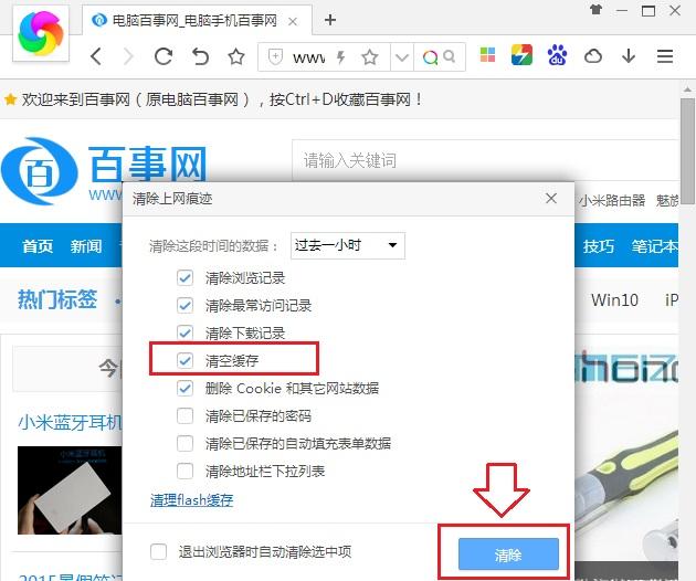 360極速浏覽器怎麼清空緩存 360浏覽器清空緩存方法