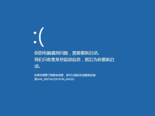 如何解決Win8打開代理軟件時藍屏問題