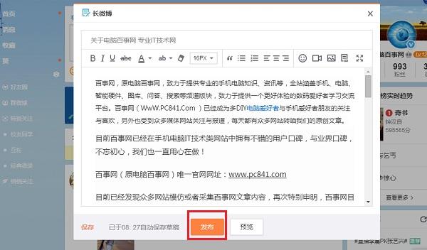 微博怎麼發文章 新浪微博發表文章教程