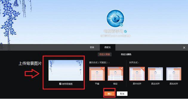 新浪微博怎麼設置背景 新版微博設置背景教程