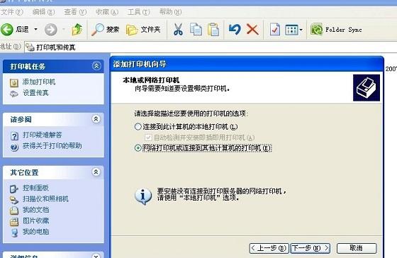 打印機共享怎麼設置 XP系統設置打印機共享方法